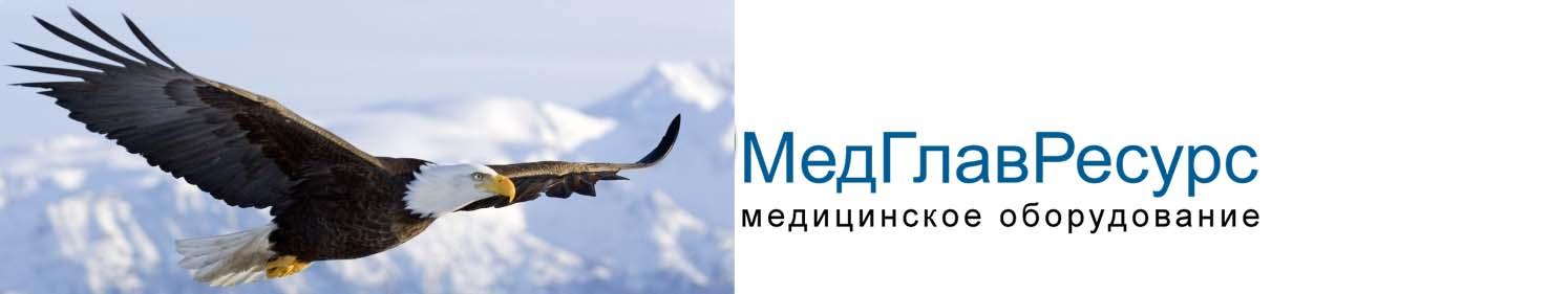 МедГлавРесурс - продажа медицинского оборудования